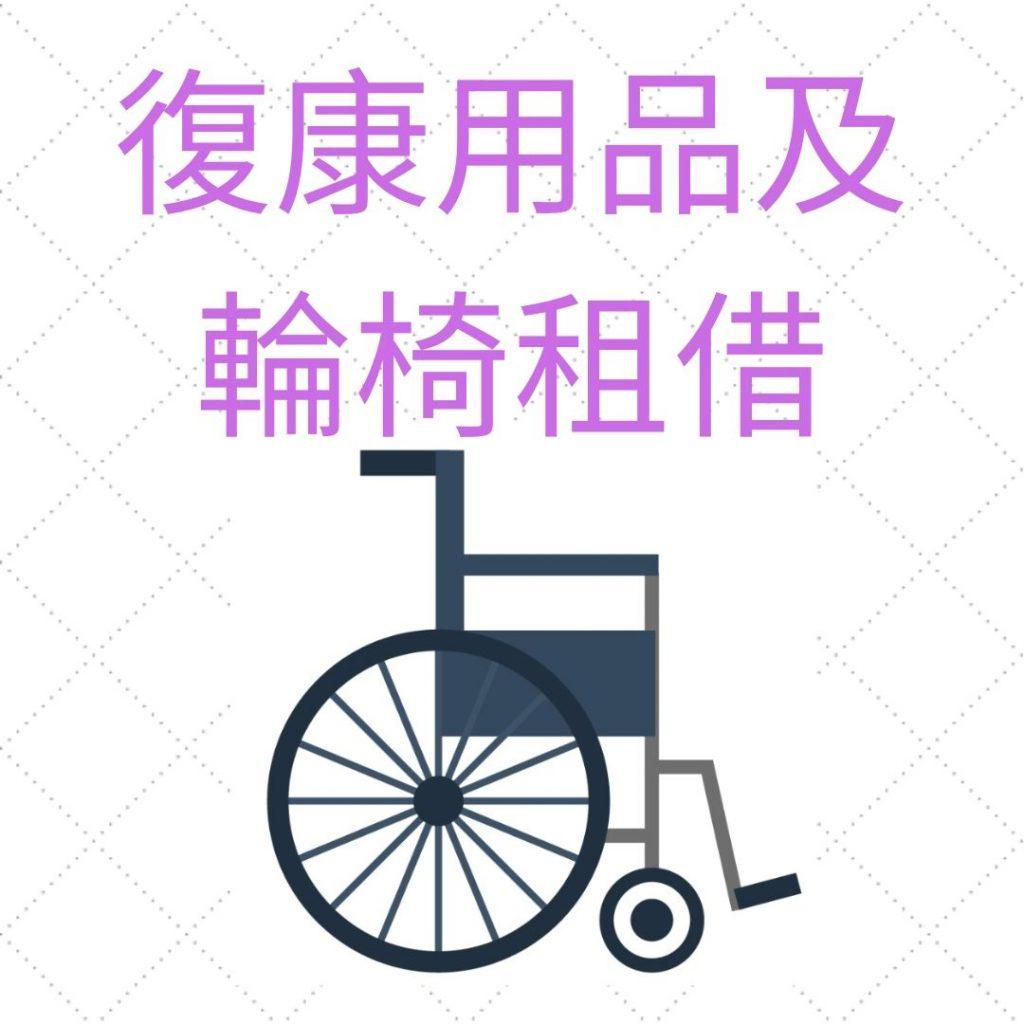 租借或維候復康用品及輪椅